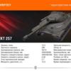 【WOT】ソ連 Tier 9 重戦車  Object 257   車輌性能と弱点【Supertest】