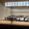 6年生 市川市児童生徒音楽会