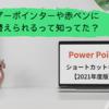 発表中にレーザーポインターや赤ペンに切り替えるパワポのショートカットキーまとめ!【2021年度版】