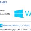 今更ながらWindows 8 Proを入れてみた。