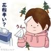 花粉が憎いっ!!