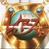 【アニメ感想】魔法騎士レイアース(評価レビュー:-)
