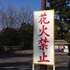 若草山焼き2015