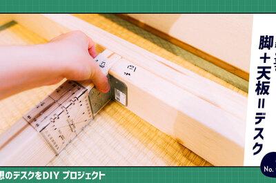 【理想のデスクDIY#3】天板に脚をつければデスクになる!