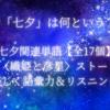韓国語で「七夕」は何という? 七夕関連単語 〈織姫と彦星〉ストーリーで楽しく語彙力&リスニング力up!