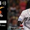 5/23-25読売ジャイアンツ戦 対戦相手のチーム状況を分析!「先乗り情報局」