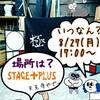 『〜レズ極道チケット販売会という名のオフ会〜』 お知らせ