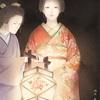 『令和元年版 怪談牡丹燈篭』怖いもの好きの心理