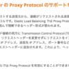 Proxy Protocolを知りました