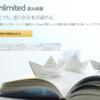 「Kindle Unlimited」をさっそく試してみた!!