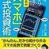 株主優待と配当金目当ての投資記録