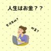 介護ブログ 【介護職員としての人生に満足している?】