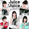 【アイドルレコメンド】『アレコレしたい! / Juice=Juice』