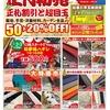 長崎店 正月初売り 正札割引と超目玉セール 開催☆