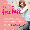 夏の限定FREE PASS 8/9(木)まで