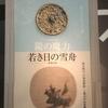 根津美術館で「若き日の雪舟」展 10日までです。