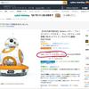 Sphero社製ドロイドBB-8が12/10amazonサイバマンデーセールで¥8400 なくなる前に急いで!