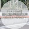 【ホテル宿泊記ブログ】エクシブ湯河原離宮(XIV)~福利厚生利用で女2人旅~