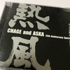 CHAGE and ASKA 25th Anniversary Special チャゲ&飛鳥  熱風コンサート 〜DVD💿〜