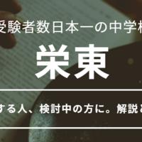 四谷 大塚 クラス 落ち