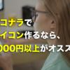 ココナラで似顔絵アイコン作るなら、1000円以上がおすすめ。