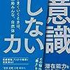 「意識しない」力 うまくいくときは、結局みんな、自然体 Kindle版 小林弘幸  (著)