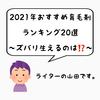 2021年おすすめ育毛剤ランキング20選 〜ズバリ生えるのはどれ❓〜