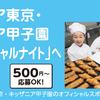 【懸賞】キッザニア東京・甲子園 チケット JCB