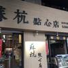 台湾小籠包まとめ2018