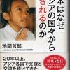 『日本はなぜアジアの国々から愛されるのか』の本