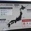 18きっぷ九州旅行記 【3・4日目】鹿児島~博多~東京