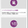 OneNote App for Androidでセクションの作成が可能に