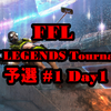 FFL APEX LEGENDS Tournaments 予選#1 Day1 結果速報&まとめ
