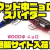 【フロッグプロダクツ×AHPL】コラボルアー「ウッド中ニョロ スパイダー」通販サイト入荷!