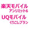 【楽天モバイル UQモバイル 比較】アンリミット6と、くりこしプラン(S、M、L)を比較。違いはどこ?どっちがいいのか。料金、通信速度、エリアなど