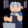 うつ病の僕が主夫になりました。【主夫と料理】