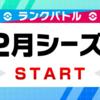 【ポケモン】シーズン13 ダブル使用率ランキング