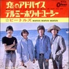 You're Going To Lose That Girl もしくは 知らんで (1965. The Beatles)