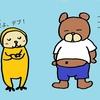 ナマケモノとオット様その2~お絵描きブログふたたび~