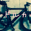 リーダーバイク カットオフハンドルに変更