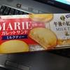 森永 「MARIEを使ったガレットサンド」ミルクティー、レビュー!!