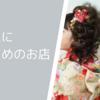 東京で七五三のお祝いをするのにおすすめのホテル 七五三のお祝いの進め方、当日のスケジュール例も。