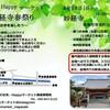【開催のお知らせ】4月18日 妙経寺春祭り を開催いたします。