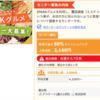 【ファンくる】EPARKグルメでお店を予約して最大2,160円キャッシュバック?