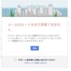 メールのルートをまだ変更できません、GoogleのG Suiteでメール受信がどうしてもできない