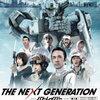 「THE NEXT GENERATION パトレイバー/第1章」DVDで視聴