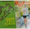 初ランクイン★【全日本マラソンランキング】