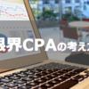 WEB広告の限界CPAはLTVではなく、1年後の営業利益で設定する