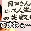 「岡田斗司夫の愛人発覚騒動」について一言いいたい