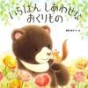 挿絵に幸せになれる 絵の綺麗な絵本 10選
